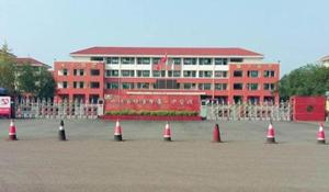邛崃市第一中学校