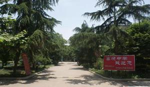 四川省邛崃市高埂中学