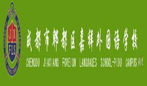 成都嘉祥外国语学校郫县分校