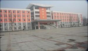 四川省彭州市濛阳中学