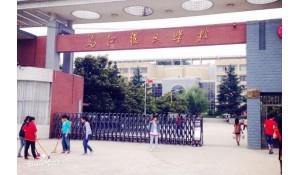 息烽县乌江复旦学校