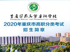 2020年重庆医药高等专科学校高职分类考试招生简章
