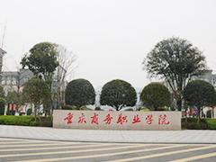重庆商务职业学院2020年高职分类考试分数线是多少