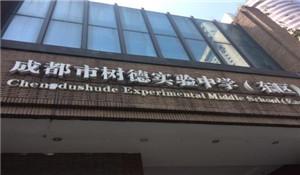 四川省成都市树德实验中学东区