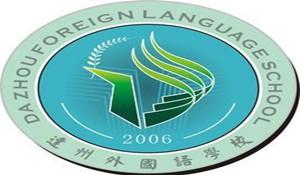 达州外国语学校
