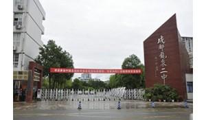 四川省成都市龙泉驿区第二中学校