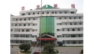 黎平县华龙学校