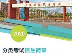 重庆财经职业学院2020年春季招生简章