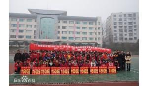 息烽县第一中学