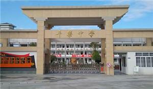 邛崃市平乐中学校