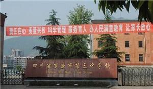 万源市第三中学校