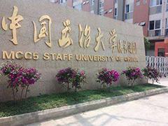 2020年(春季)成都中国五冶大学_中国五冶大学(高新校区)学费_收费标准(初中起点)
