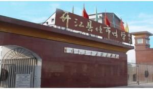 开江县任市中学