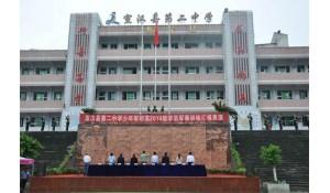 宣汉县第二中学