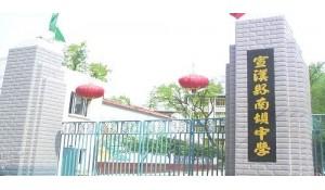 宣汉县南坝中学