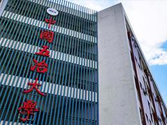 成都五冶职工大学官网_成都中国五冶大学就业情况_中国五冶大学高薪校区