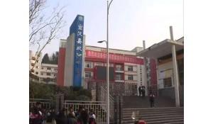 宣汉县双河中学