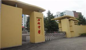 四川省达县石桥中学