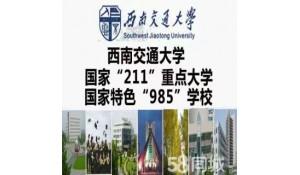西南交通大学网络教育建科学习中心