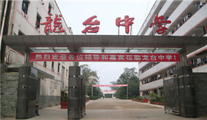 四川省中江县龙台中学