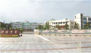 四川省什邡中学