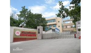 贵阳美加国际学校