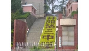 开阳县第三中学