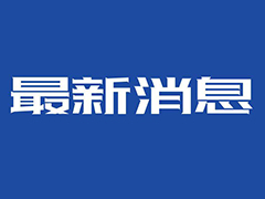 四川省教育厅关于2020年春季学期开学有关事项的通知