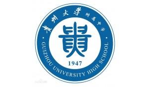 贵州大学附中