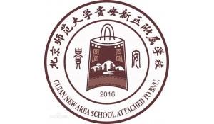 北京师范大学贵安新区附属学校