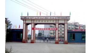 正安县建国高级中学