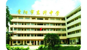 贵阳市东升学校