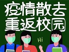 【开学通知】四川省教育厅:准备开学