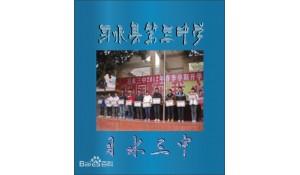 习水县第三中学