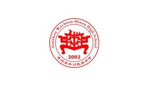 务川仡佬族苗族自治县民族寄宿制中学