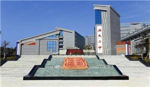 四川省兴文县第二中学校