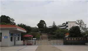 筠连县第二中学
