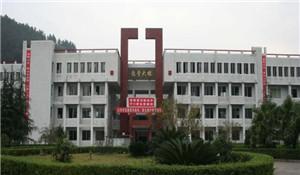 四川省珙县第一高级中学校