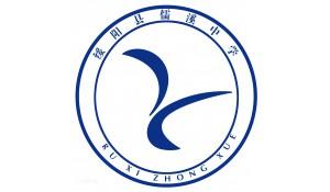 绥阳县儒溪中学