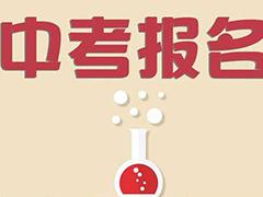 中考报名时间_成都市中考报名4月16日开始
