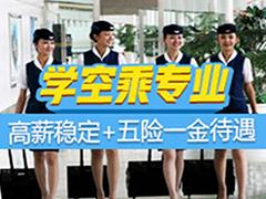 四川航空职业学校招生专业