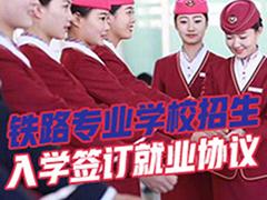 四川公立铁路学校是哪家