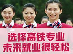 四川高铁学校招生有要求吗