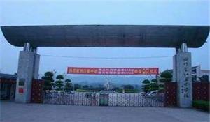 四川省江安中学校