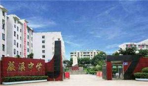 四川省宜宾县蕨溪中学校