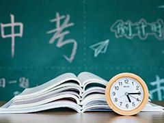 成都中考报名将于4月16日10点开始 学生可就地报名