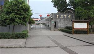 宜宾市李庄中学校