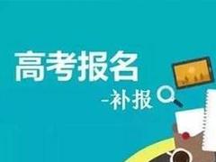 2020年高职单招_高职学校网上补报_单招补报名通知