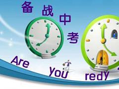 【2020年】重庆中考时间安排表公布