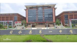 习水县第一中学